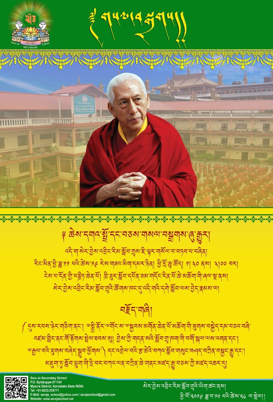 Talk by H.E. Kalon Trisur Prof. Kyabje Samdhong Rinpoche.